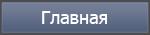 """""""Promion"""" производство строительного оборудования, обордования для переработки втор сырья"""